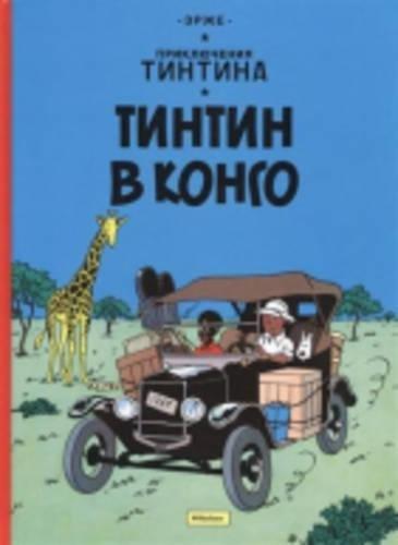 Tintin in Russian: Tintin in the Congo / Tintin v Kongo