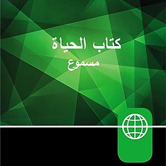 Amazon com: Holy Bible, New Arabic Version, Audio Download (Audible