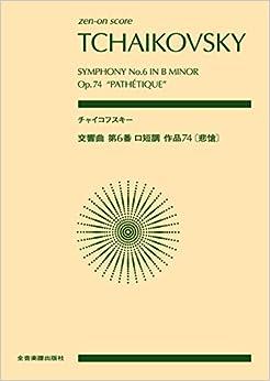 スコア チャイコフスキー:交響曲第6番 ロ短調《悲愴》作品74 (zen-on score)