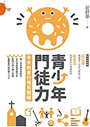 青少年門徒力: 未來教會的增長關鍵 (Traditional Chinese Edition)