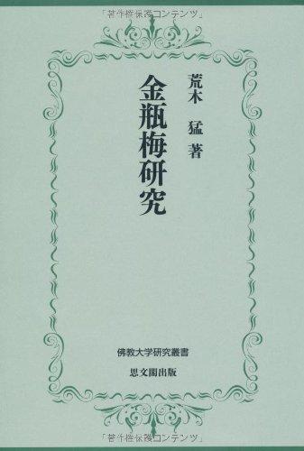 金瓶梅研究 (佛教大学研究叢書)