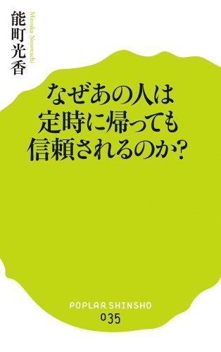 (035)なぜあの人は定時に帰っても信頼されるのか? ((ポプラ新書))