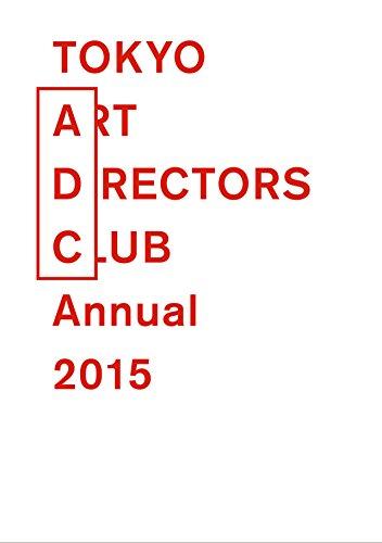 ADC年鑑2015 Tokyo Art Directors Club Annual 2015