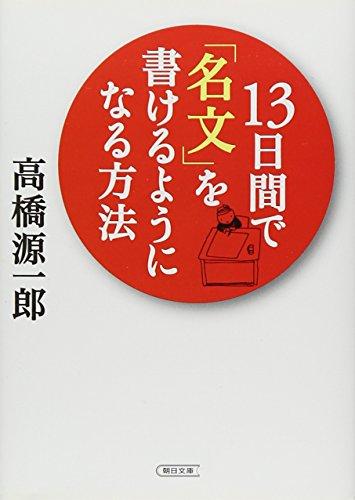 13日間で「名文」を書けるようになる方法 (朝日文庫)