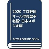 プロ野球オール写真選手名鑑 2020 (NSK MOOK)
