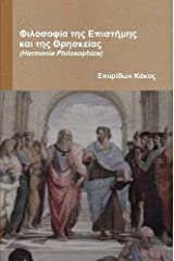 Harmonia Philosophica Paperback