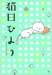 [久楽] 猫田びより 第01巻