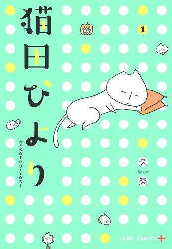 猫田びより【期間限定無料】 1 (ジャンプコミックスDIGITAL)
