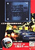 Initial D Max Shuto Kousoku Trial Japanese Movie Dvd (live) with English Sub