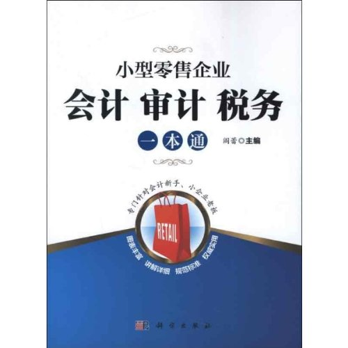 Read Online Small retail business: accounting and auditing tax a pass(Chinese Edition) pdf