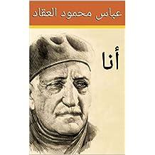 أنا (Arabic Edition)