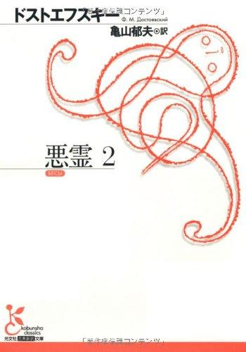 悪霊〈2〉 (光文社古典新訳文庫)