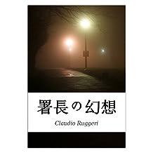 署長の幻想 (Japanese Edition)