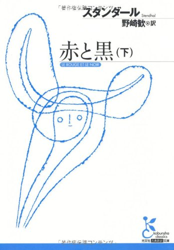 赤と黒(下) (光文社古典新訳文庫)
