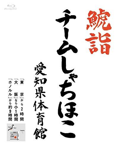 チームしゃちほこ / 鯱詣2015 at 愛知県体育館