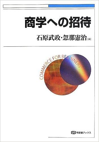 商学への招待 (有斐閣ブックス) ...