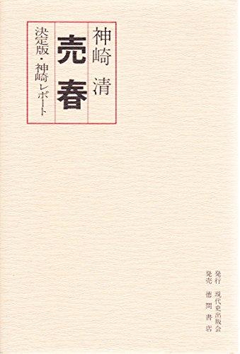 売春―決定版・神崎レポート (1974年)