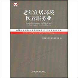 Elderly livable environment health support services: Chinese Society of Gerontology and Geriatrics 2015 Annual Meeting Proceedings(Chinese Edition)