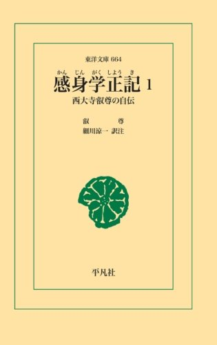 感身学正記 1 (東洋文庫) | 叡尊...