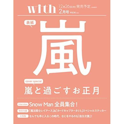 with 2020年2月号 表紙画像