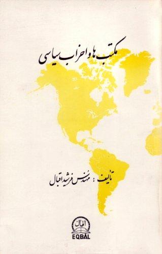 Maktabha va Ahzab-e siyasi