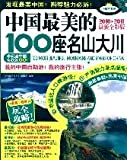 img - for 100 Most Beautiful Mountains in China(2010-2011, Latest Color Edition) (Chinese Edition) book / textbook / text book
