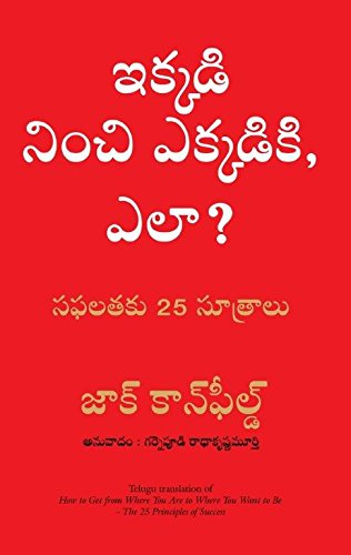 How to Get from Where You are (Telugu)