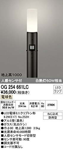 ODELIC(オーデリック) 【工事必要】 アウトドアエクステリア LEDガーデンライト 防雨型人感センサ付 【白熱灯60W相当】 OG254661LC B01HR8UHZU 15358