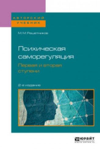 Download Psihicheskaya samoregulyatsiya. Pervaya i vtoraya stupeni. Uchebnoe posobie dlya bakalavriata, spetsialiteta i magistratury ebook