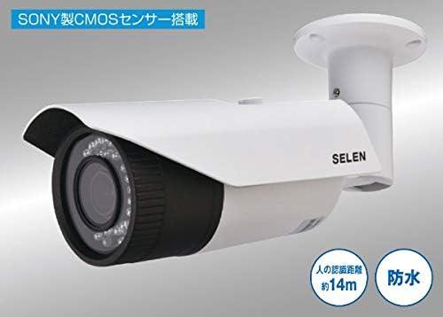 セレン 外線投光器内蔵防水型バリフォーカルカメラselen SAH-G272