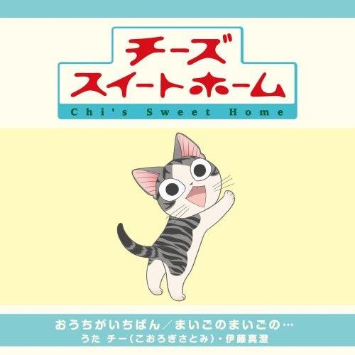 Ouchi Ga Ichiban
