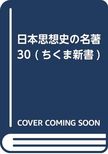 日本思想史の名著30 (ちくま新書)