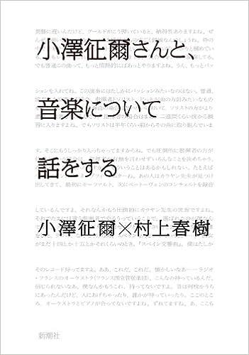 talk about music with mr seiji ozawa japanese edition