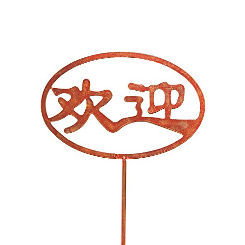 ART & ARTIFACT Chinese Welcome Garden Stake - Lawn Ornament by ART & ARTIFACT