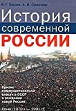 img - for The history of modern Russia the crisis of the communist regime in the USSR and the birth of the new Russia End of 1970 - 1991. / Istoriya sovremennoy Rossii krizis kommunisticheskoy vlasti v SSSR i rozhdenie novoy Rossii konets 1970 -kh - 1991 gg. book / textbook / text book