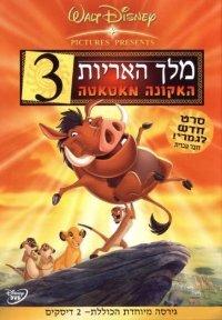 Amazon Com Lion King Hakuna Matata Hebrew Dubbed Movies Tv