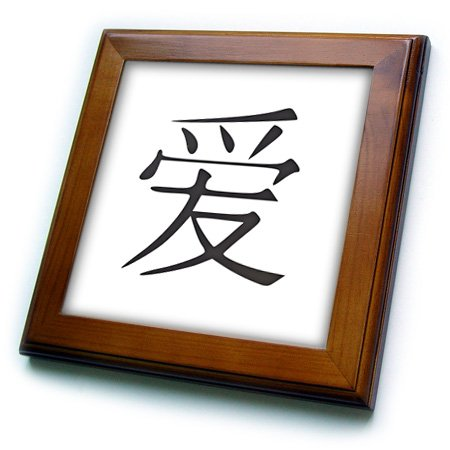 3dRose ft_154524_1 Love in Simplified Chinese Symbols Black and White Asian China Kanji Characters Romantic Gift Framed Tile, 8 by -