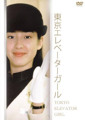 (Japanese TV Series - Tokyo Elevator Girl DVD Box (5DVDS) [Japan DVD] DB-578 )