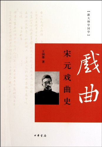 History of dramas in Song and Yuan dynasties (Chinese Edition) ebook