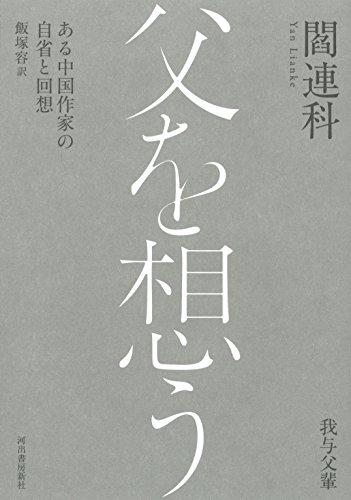 父を想う: ある中国作家の自省と回想
