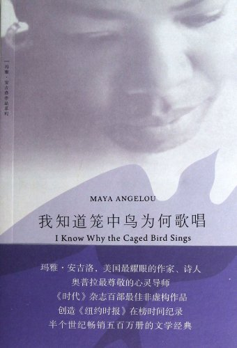 I Know Why the Caged Bird Sings (Chinese Edition)