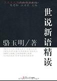 世说新语精读 (汉语言文学原典精读系列)