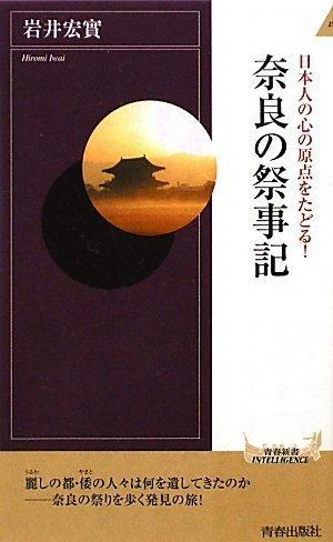 日本人の心の原点をたどる! 奈良の祭事記 (青春新書INTELLIGENCE)