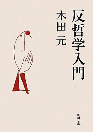 反哲学入門 (新潮文庫)