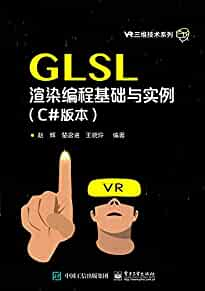GLSL渲染编程基础与实例:C#版本