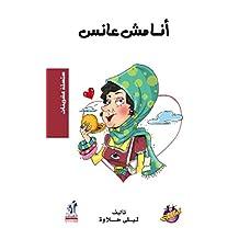 أنا مش عانس (Arabic Edition)