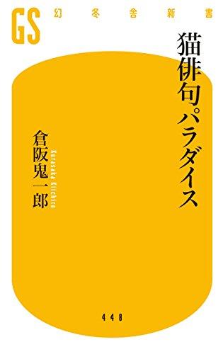猫俳句パラダイス (幻冬舎新書)
