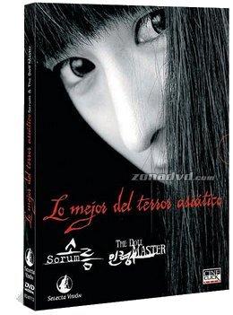 Pack Terror extremo asiático [DVD]: Amazon.es: Cine y Series TV