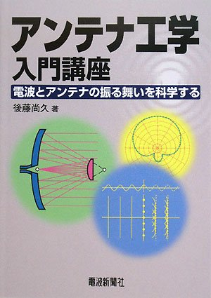 アンテナ工学入門講座―電波とアンテナの振る舞いを科学する