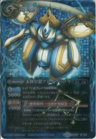 BS27-X08 [X] : 天秤星鎧ブレイヴリブラ